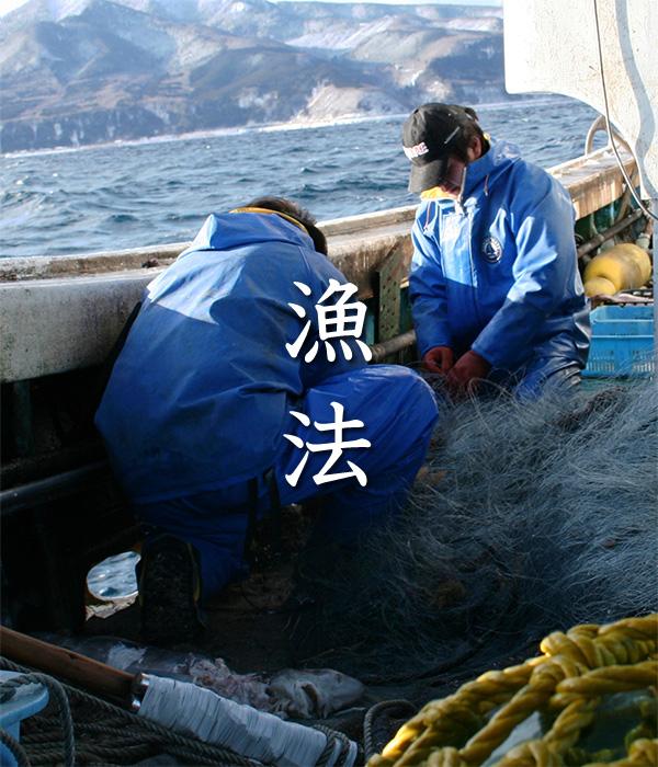 風間浦鮟鱇の漁法