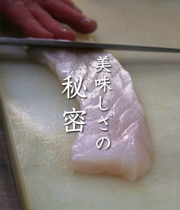 風間浦鮟鱇の美味しさの秘密