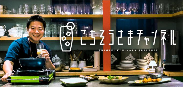 栗原心平さん「ごちそうさまチャンネル」